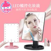 ✿現貨 快速出貨✿【小麥購物】LED觸碰化妝鏡 360度旋轉【C090】三色可選 觸碰感應梳妝鏡