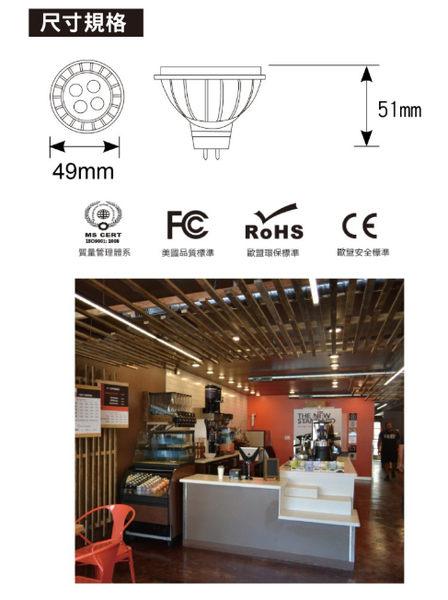E極亮 LED MR16 免安定器杯燈 5W OBLM053 超狂價格買到爽到