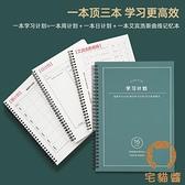學習日計劃本日程本學生月時間軸管理每日打卡筆記本【宅貓醬】