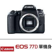Canon EOS 77D BODY 單機身 台灣佳能公司貨 德寶光學
