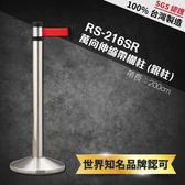 萬向伸縮帶欄柱(銀柱)RS-216SR(200cm)錐座加重型 排隊 車站 機場 美術館 商店