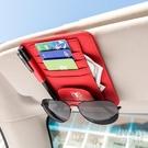 汽車遮陽板收納眼鏡夾眼鏡架卡包卡片夾車載車用多功能票據收 【快速出貨】