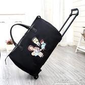 韓版拉桿包潮款男女手提旅行包男登機箱防水大容量學生行李袋igo 小宅女