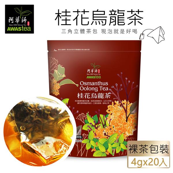 【阿華師茶業】桂花烏龍茶 (4gx20包)-立袋裝