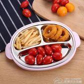 寶寶餐盤304不銹鋼兒童分格盤子家用幼兒園可愛防摔防燙分隔餐具 居樂坊生活館