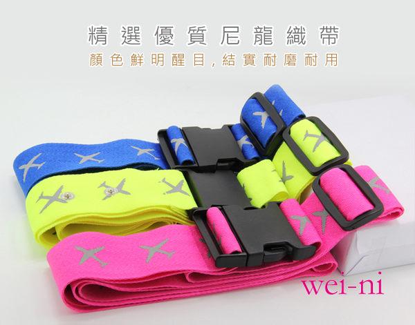 wei-ni 旅行加厚超長行李箱打包帶(有反光設計)(2條一組) 可打到10吋~32吋行李箱