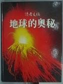 【書寶二手書T5/科學_YBF】讀者文摘_地球的奧秘
