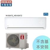 【禾聯冷氣】7.7KW 10-12坪 R32一對一變頻單冷《HI/HO-GA72》1級省電 壓縮機10年保固