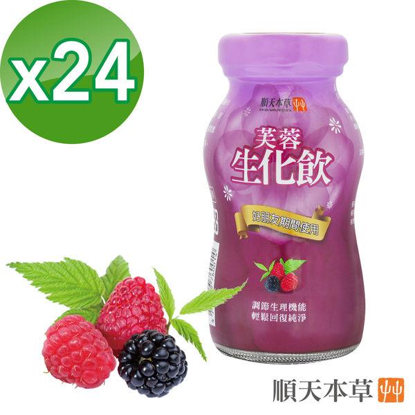 月月調理  芙蓉生化飲4入X6盒(好朋友期間的專屬保養品)【順天堂★順天本草】