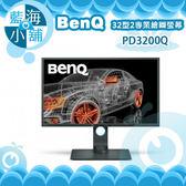 BenQ 明碁 PD3200Q 32型2K QHD專業繪圖液晶螢幕 電腦螢幕