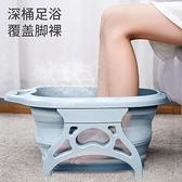可摺疊泡腳桶塑料按摩洗腳盆便攜式加深足浴盆過小腿家用洗腳神器 【端午節特惠】