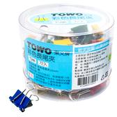【奇奇文具】東文TOWO Q159A 彩色長尾夾15mm/72入