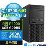 【南紡購物中心】ASUS華碩W480商用工作站 i7-10700/64G/1TB M.2 SSD+1TB/P4000 8G/Win10專業版/3Y