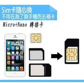 ✔nano Sim 轉 micro SIM + micro 轉 標準SIM 卡 還原卡 轉接卡 小卡轉大卡/卡座/延伸卡/卡套/卡托/轉換卡