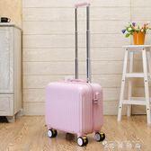 韓版鏡面登機箱女18寸小行李箱17寸迷你拉桿箱萬向輪旅行箱皮箱子  WD 薔薇時尚