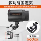 【Q型 夾座】神牛 Godox Q type 攝影 螢幕 燈頭 固定夾 燈架 閃燈 電瓶夾 燈座 支架 附1/4 3/8