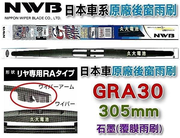✚久大電池❚日本 NWB 原廠後窗雨刷 GRA30 = 305mm 裕隆 日產 NISSAN  TIIDA