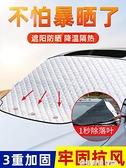 汽車遮陽擋簾車防曬隔熱車窗遮光板車用窗簾前擋風玻璃罩車內擋板 ATF 奇妙商鋪