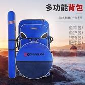 米卡諾 漁具包1.25米魚竿包釣椅包魚具包魚護包釣魚包背包魚桿包