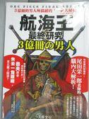 【書寶二手書T1/漫畫書_KST】航海王最終研究X.3億冊男人:3億冊的男人所描繪的一個…