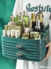網紅化妝品收納盒整理桌面時尚家用口紅大容量梳妝台護膚品置物架 618購物節 YTL
