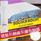 妮可斷點式紙床單(不織布/白)一卷(80cmX40cm)美容床專用.台灣製[14577]