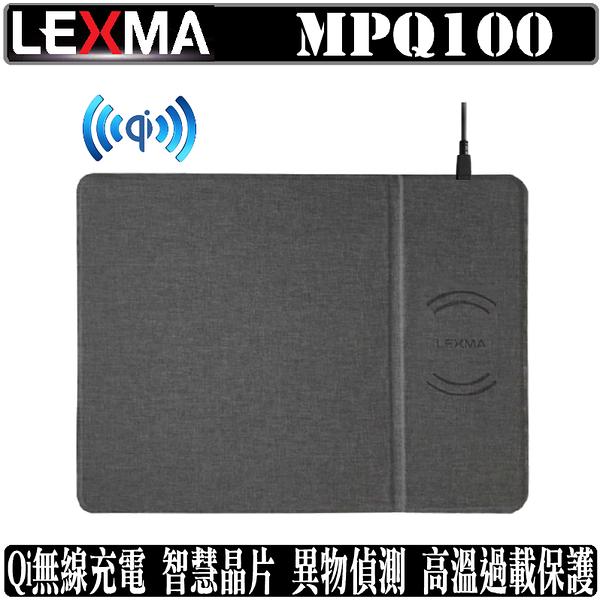 [地瓜球@] 雷馬 LEXMA MPQ100 滑鼠墊 Qi無線充電 鼠墊