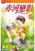 赤河戀影13
