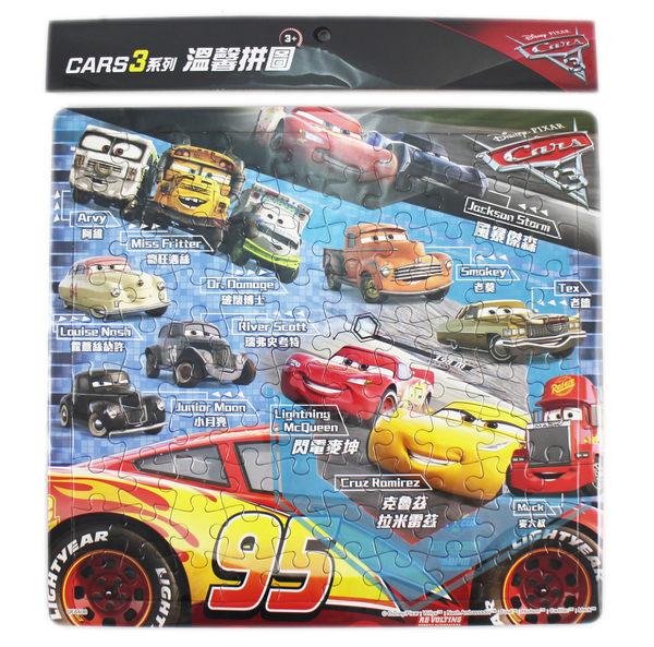 【卡漫城】 Cars 兒童 100片 拼圖 名字 ㊣版 閃電麥坤 Mcqueen 汽車總動員 賽車 比賽 益智 遊戲