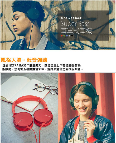 SONY MDR-XB550AP  重低音耳罩式耳機附通話麥克風 公司貨保固一年