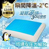 涼感枕頭 冰枕【免運 實測降2度】涼感記憶枕 3D清涼 枕頭 記憶枕 凝膠枕 太空枕 乳膠枕