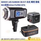 神牛 GODOX SLB60W CB KIT 白光 LED 棚燈 公司貨 持續燈 攝影燈 補光燈 相機 AC電壓器 CB-09箱包