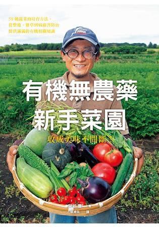 有機無農藥   新手菜園:蔬菜也有感受舒適情緒的能力!透過「有機栽培」,享受「長