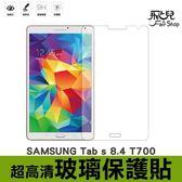 【妃凡】超薄材質! 三星 SAMSUNG GALAXY Tab s 8.4 T700 防爆 玻璃貼 亮面 玻璃膜 保護貼