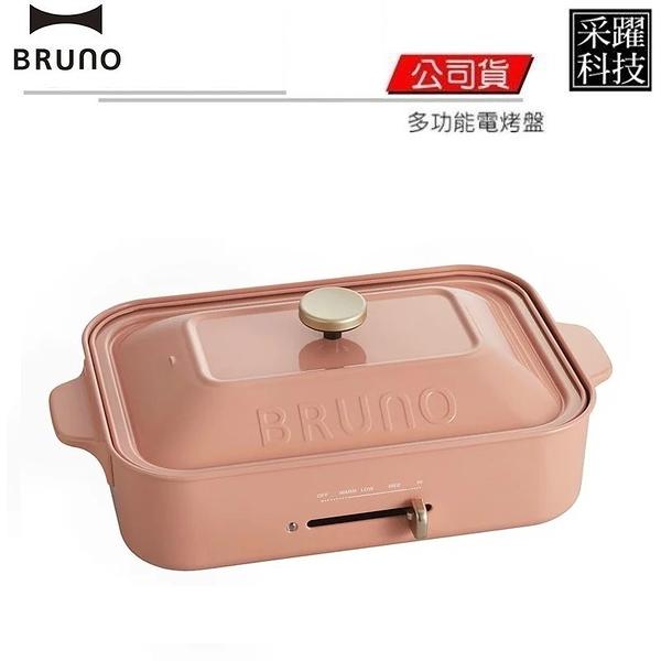 【贈保冷瓶】BRUNO 多功能電烤盤 日本熱銷 無煙 章魚燒 大阪燒 鐵盤 烤盤 珊瑚粉 《公司貨》