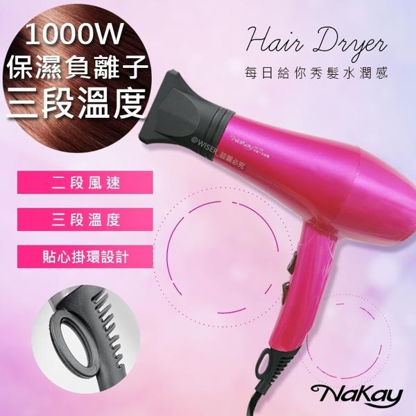 【NAKAY】KINYO大風量恆溫專業吹風機(NK-128)負離子保濕