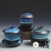 單個功夫茶具蓋碗帶蓋陶瓷茶碗三才杯茶杯泡茶窯變流釉【君來佳選】