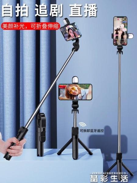 自拍棒自拍桿手機直播支架加長補光遙控防抖旅游神器抖音自照桿手持一體式 晶彩