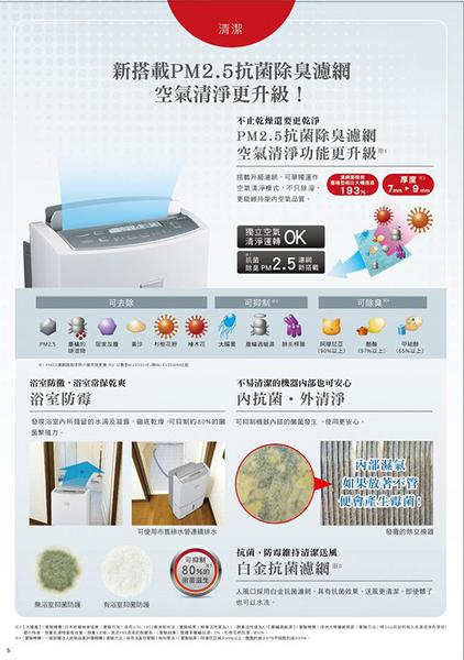★現貨供應★『MITSUBISHI三菱 25L日本製智慧變頻超節能除濕機 MJ-EV250HM *免運費*