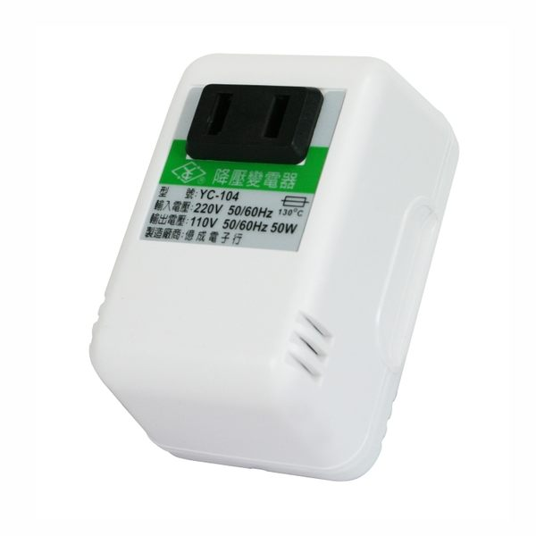 KINYO耐嘉 YC-104 降壓器 電源降壓器 升壓器 【迪特軍】