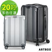 【ARTBOX】嵐悅林間 20吋平面V槽抗壓霧面可加大行李箱 (多色任選)
