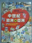 【書寶二手書T7/少年童書_QKA】古世紀歐洲與亞洲_宋創國