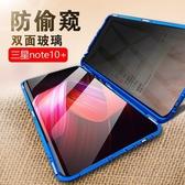 三星 Note8 Note9 Note10 S8 S9 S10 plus 手機殼防摔 防窺 鋼化玻璃前後蓋 磁吸金屬邊框 保護套 雙面萬磁王
