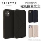 Pipetto iPhone12 iPhone 12 Pro Max Folio 磁吸翻蓋皮套 多角度折疊皮套 防摔殼 保護殼
