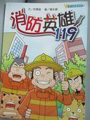 【書寶二手書T7/兒童文學_XEY】消防英雄 119_許惠雅