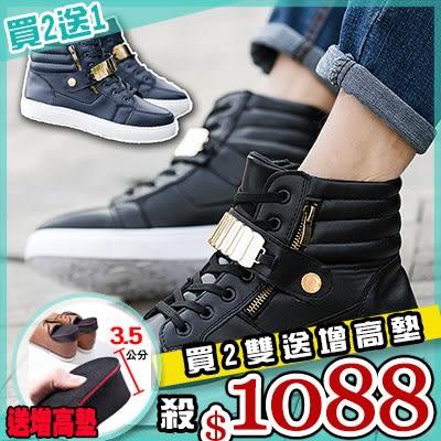 任選2+1雙1088休閒鞋大尺碼酷炫金屬飾皮帶扣高筒休閒鞋【09S2168】
