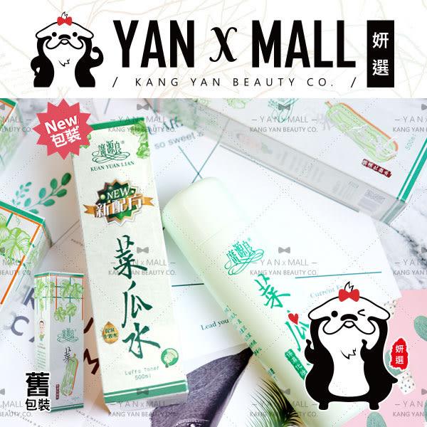 【妍選】廣源良 限定版 新配方 - 菜瓜水 (500ml/瓶)