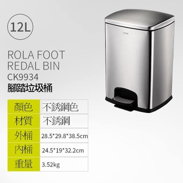 CCKO不銹鋼有蓋垃圾桶家用腳踩腳踏式浴室廚房客廳臥室創意 12L