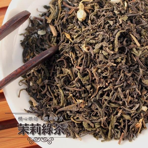 茉莉綠茶 散茶 600克 下午茶 養生茶飲 餐飲店營業用 手搖茶 香片茶 量販裝 【正心堂】