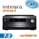 《麥士音響》 Integra 環繞擴大機 DTR-60.7